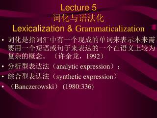 Lecture 5 词化与语法化 Lexicalization &  Grammaticalization