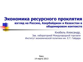Экономика ресурсного проклятия  взгляд на Россию, Азербайджан и Казахстан в общемировом контексте