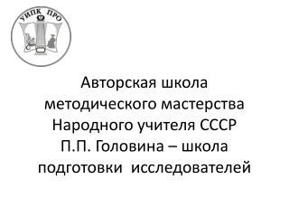 Народный учитель СССР