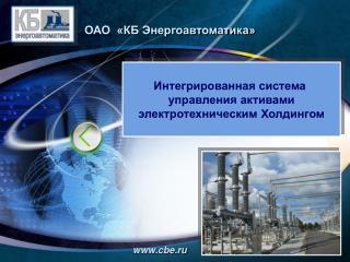 ОАО  «КБ Энергоавтоматика»
