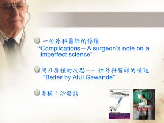 ?????????   � Complications ? A surgeon�s note on a imperfect science�  ?????????????????