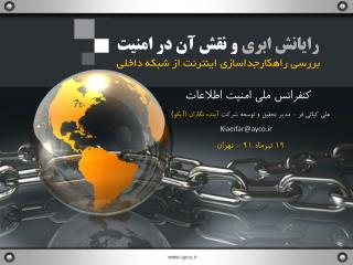 کنفرانس ملی امنیت اطلاعات