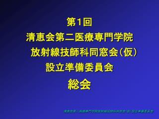 第1回 清恵会第二医療専門学院     放射線技師科同窓会(仮) 設立準備委員会 総会