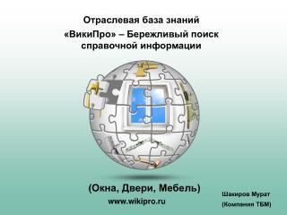 Отраслевая база знаний «ВикиПро»  –  Бережливый поиск справочной информации
