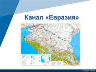 Канал «Евразия»