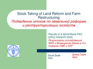 Results of a World Bank-FAO policy research study
