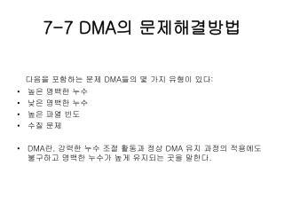 7-7 DMA 의 문제해결방법