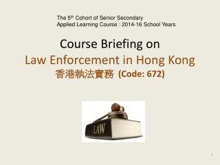 Course Briefing on Law Enforcement in Hong Kong ??????   (Code: 672)