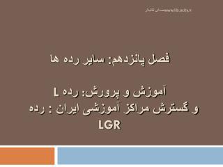 فصل پانزدهم: سایر رده ها آموزش و پرورش :  رده L  و گسترش مراکز آموزشی ایران : رده   LGR