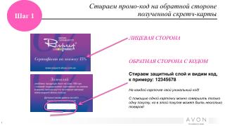 Стираем  промо-код  на обратной  стороне  полученной  скретч-карты