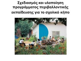Σχεδιασμός και υλοποίηση προγράμματος περιβαλλοντικής εκπαίδευσης για το σχολικό κήπο