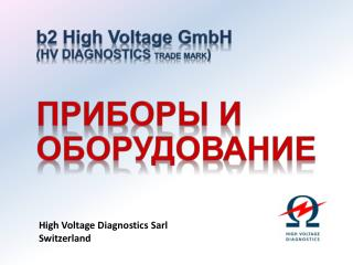 b2 High Voltage GmbH  (HV Diagnostics  trade mark )    Приборы и оборудование