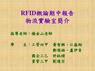 RFID 概論期中報告 物流實驗室簡介