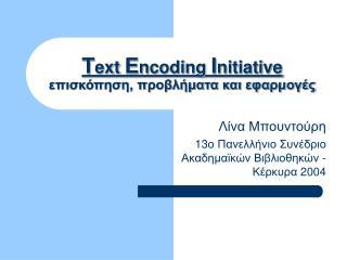 T ext  E ncoding  I nitiative επισκόπηση, προβλήματα και εφαρμογές