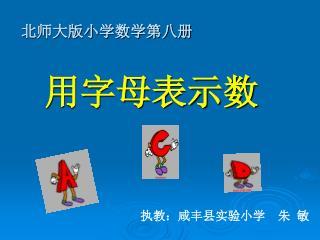北师大版小学数学第八册