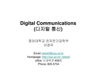 Digital Communications ( 디지털 통신 )