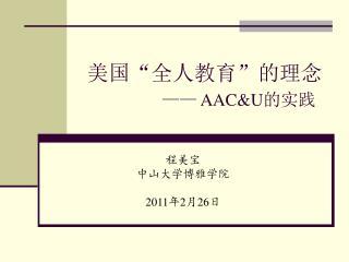 """美国 """" 全人教育 """" 的理念 ——  AAC&U 的实践"""