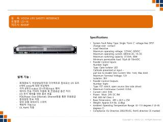 품   목 : VOCIA LIFE SAFETY  INTERFACE 모델명 : LSI-16 제조사 :  BIAMP