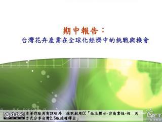 期中報告 : 台灣花卉產業在全球化經濟中的挑戰與機會