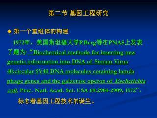 第二节 基因工程研究