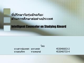 ที่ปรึกษาวัยรุ่นอัจฉริยะ ด้านการศึกษาต่อต่างประเทศ Intelligent Counselor on Studying Aboard