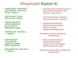 Khaamoshi Raaton  Ki