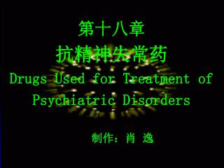 第十八章 抗精神失常药 Drugs Used for Treatment of Psychiatric Disorders