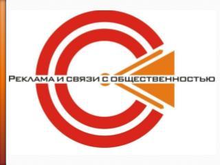 Отделение  «Связей  с  общественностью и рекламы» Алтайского Государственного Университета