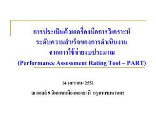 14 มกราคม 2551 ณ ฮอลล์ 9 อิมแพคเมืองทองธานี  กรุงเทพมหานคร