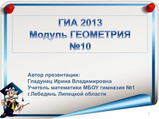 ГИА 2013 Модуль ГЕОМЕТРИЯ №10
