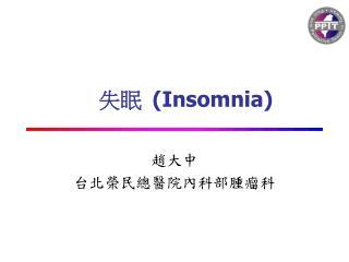 失眠 (Insomnia)