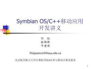 Symbian OS/C++ 移动应用 开发讲义
