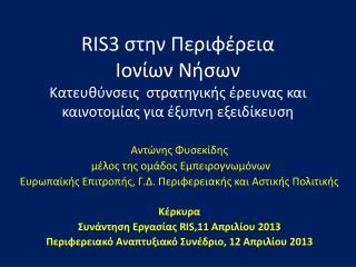 Αντώνης Φυσεκίδης  μέλος της ομάδος Εμπειρογνωμόνων