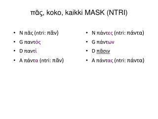 πᾶς , koko, kaikki MASK (NTRI)