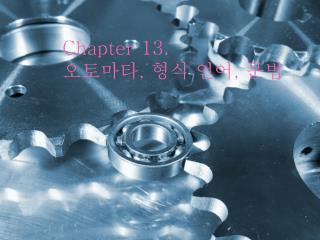 Chapter 13.  오토마타 ,  형식 언어 ,  문법