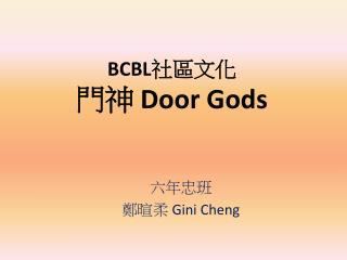 BCBL 社區文化  門神  Door Gods