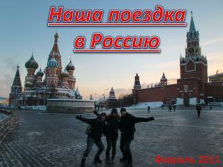 Наша поездка  в Россию