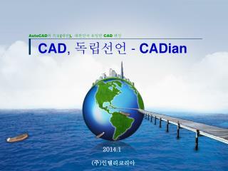 CAD ,  독립선언  -  CADian