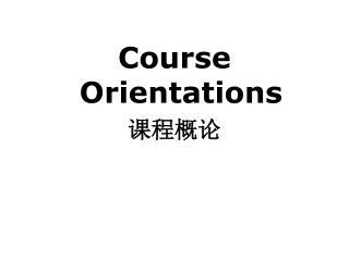 Course Orientations 课程概论