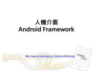 人機介面 Android Framework