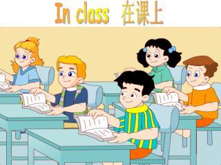 In class   ???