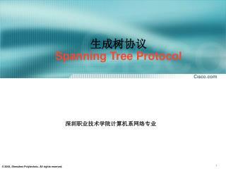 生成树 协议 Spanning Tree Protocol
