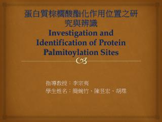 蛋白質棕櫚酸酯化作用位置之研究與辨識 Investigation and Identification of Protein  Palmitoylation  Sites