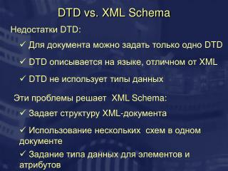 DTD vs. XML Schema