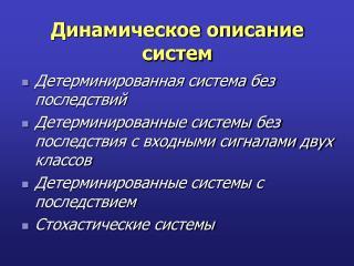 Динамическое описание систем