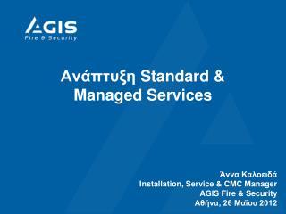 Ανάπτυξη  Standard & Managed Services