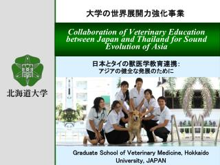 Collaboration of Veterinary Education  between Japan and Thailand for Sound Evolution of Asia