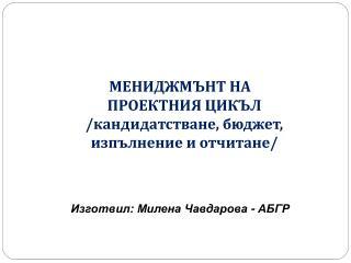 МЕНИДЖМЪНТ НА ПРОЕКТНИЯ ЦИКЪЛ /кандидатстване, бюджет, изпълнение и отчитане/
