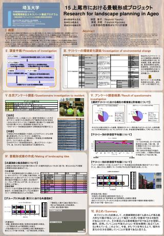 15  上尾市における景観形成プロジェクト Research for landscape planning in Ageo
