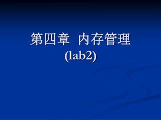 第四章  内存管理 (lab2)